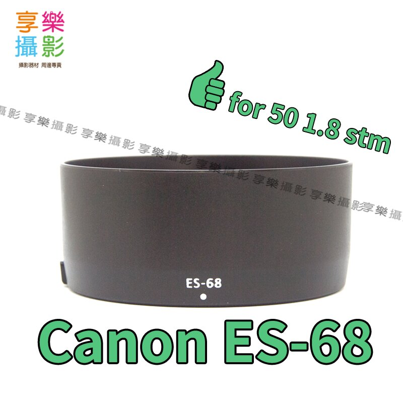 [享樂攝影] CANON ES-68 副廠遮光罩 黑色 相容 ES68 適用 CANON 50 1.8 STM 50mm f1.8
