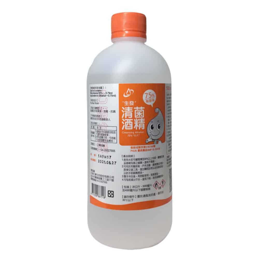 生發 清菌酒精 75% 500ml / 瓶+愛康介護+ 1