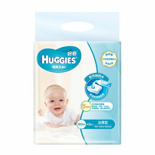 好奇 純水嬰兒濕巾(厚型)80抽*3包*6串/箱購(南六代工)★愛兒麗婦幼用品★