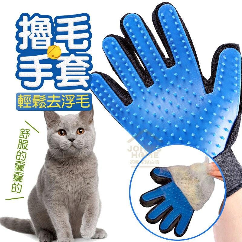 約翰家庭百貨》【BD116】犬貓通用擼毛手套 除毛手套 寵物洗澡手套 貓狗清潔手套 隨機出貨