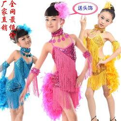 美琪 新款兒童春夏表演服裝 羽毛拉丁舞裙流蘇款 舞蹈演出服