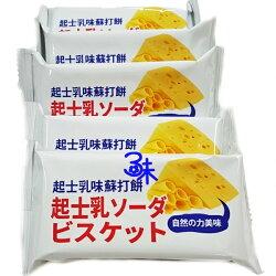 (馬來西亞)味覺百撰起士乳味蘇打餅 1包600公克(約20小包) 特價108元【9555622109026 】