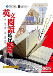 英文閱讀越好(旅遊篇):人文、風俗、歷史、地理、建築、旅遊英文,一覽無遺!