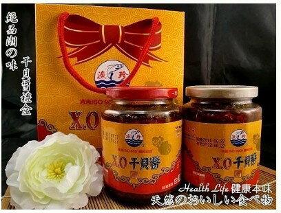 X.O干貝醬 450g [TW42550101] 千御國際