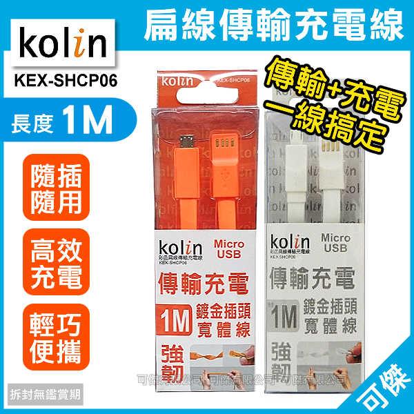 可傑 歌林 Kolin KEX-SHCP06  彩色扁線傳輸充電線  傳輸線  線長1M 輕巧好收納 高耐久 傳輸效能佳