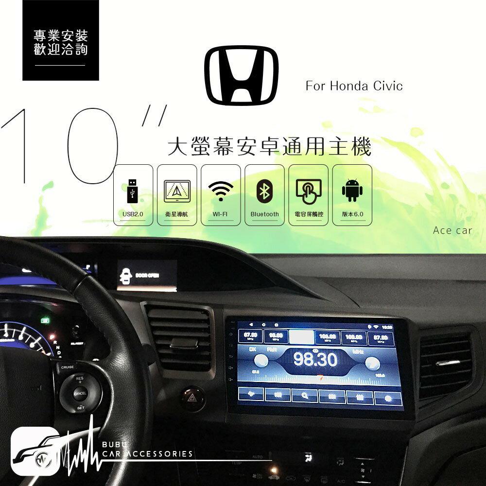 BuBu車用品│Honda Civic【10吋大螢幕安卓專用機】導航 youtube 鏡像 usb