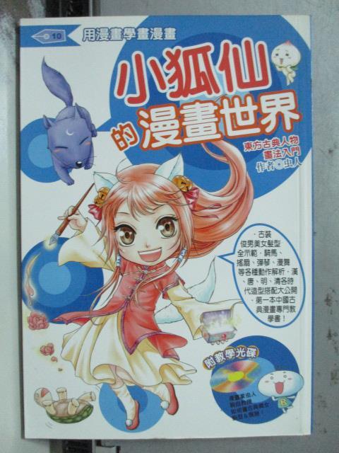 【書寶二手書T5/藝術_OBJ】小狐仙的漫畫世界:東方古典人物畫法入門_虫人