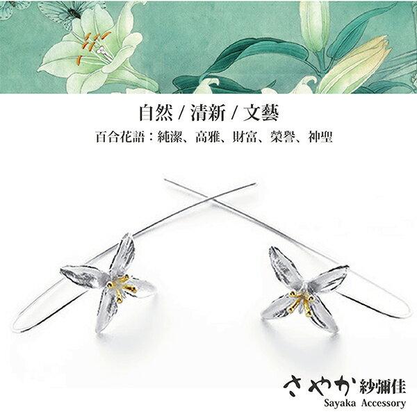 SAYAKA 日本飾品專賣:【Sayaka紗彌佳】純銀文創風格手工製百合花耳環