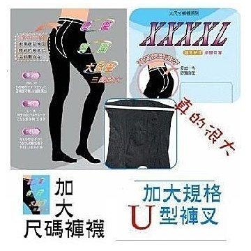 *漂亮小媽咪*多加一片大尺碼內搭保暖褲襪孕婦豐滿體型洋裝必搭 台灣製 MITS299