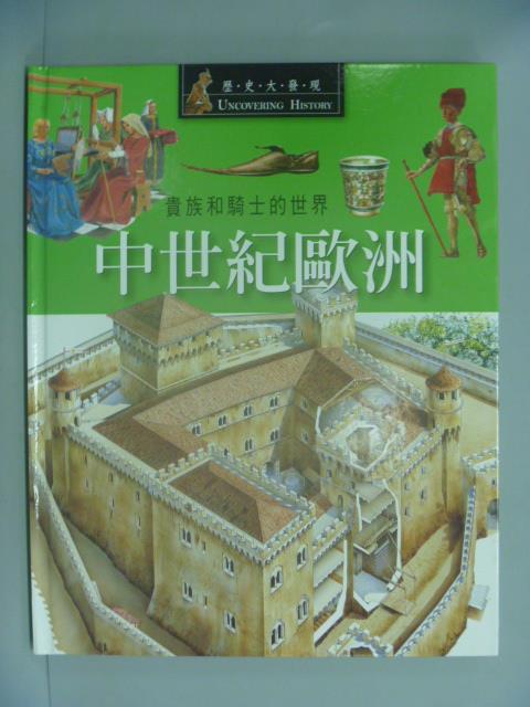 ~書寶 書T8/少年童書_YCQ~中世紀歐洲 : 貴族和騎士的世界   Neil Gran