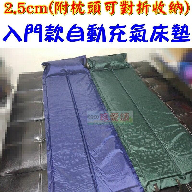 【珍愛頌】A253 可對折標準款 帶枕自動充氣墊 自動充氣床墊 送收納袋 可拼接 車床 防潮睡墊 露營 野營 帳篷 登山