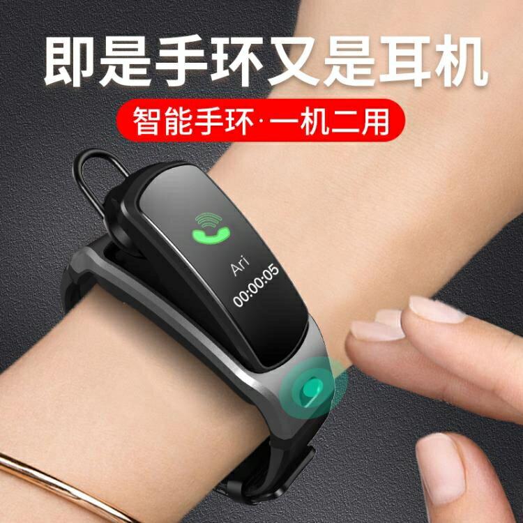 多功能雙耳機分離式可通話運動智慧手環藍芽耳機二合一測蘋果手錶 交換禮物