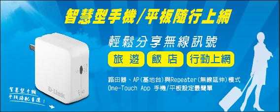 ☆宏華資訊廣場☆ D-Link友訊 DIR-513A N300攜帶型無線路由器 手機可充電