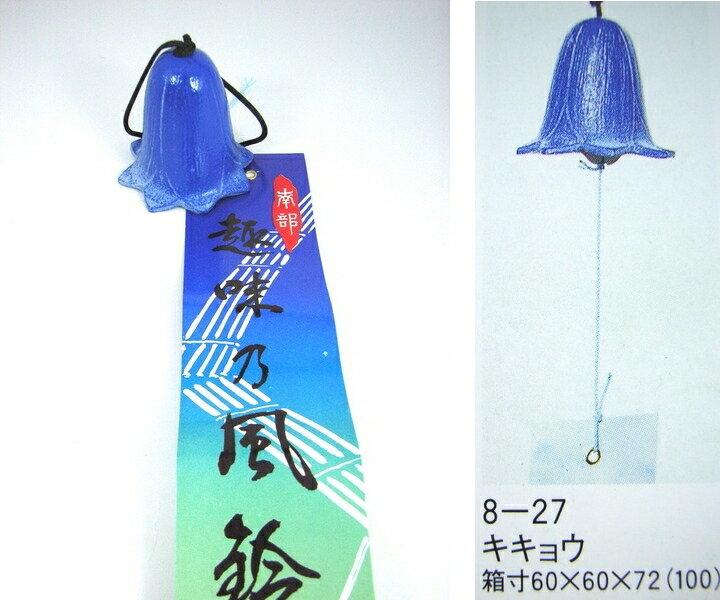 日本鑄鐵風鈴南部鐵器【山百合風鈴-藍色 寶星堂】鑄鐵鈴噹 嬰兒鈴 開門鈴 掛飾吊飾品