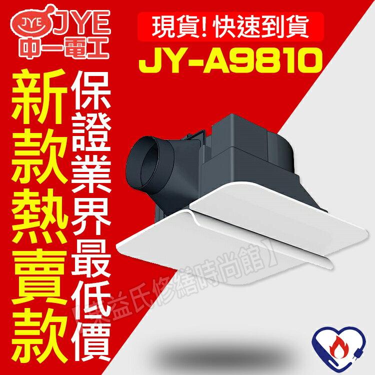 JY-B9810 浴室直流通風扇【東益氏】售阿拉斯加 亞普 香格里拉 輕鋼架循環扇 排風扇 排風機 抽風機