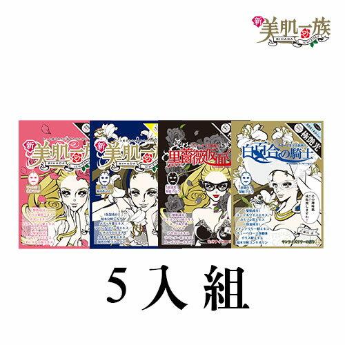 日本【新美肌一族-5入組】保養面膜 ⭐任選5片只要799⭐ 0