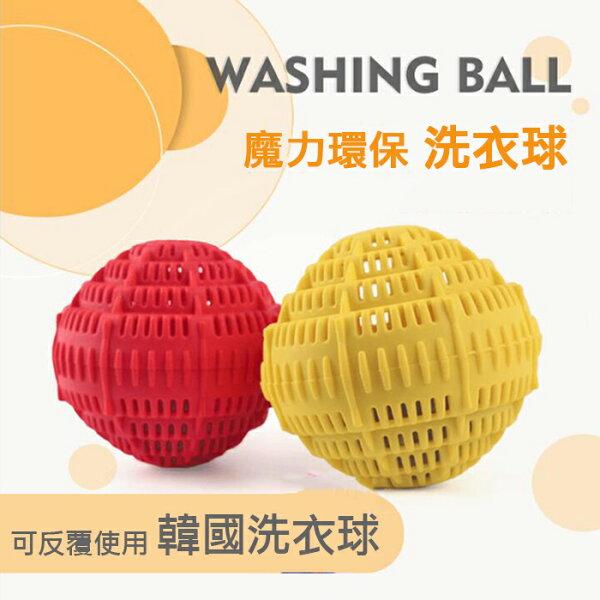 【葉子小舖】韓國正品魔力洗衣球一組兩入顏色隨機去汙防纏繞減少洗衣精用量強效除臭減少化學殘留洗衣用品