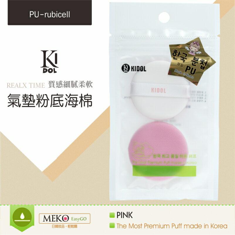 8-0000 KL韓國原裝氣墊粉底海棉(PINK)(2入)