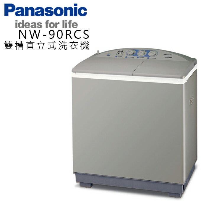 台製9kg雙槽洗衣機 ★ Panasonic 國際牌 NW-90RCS 不鏽鋼 公司貨 0利率 免運