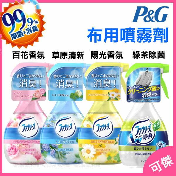 可傑 日本  寶僑  P&G  Febreze  衣物除臭噴霧劑  消臭噴霧  370ml  布製品  有效去除異味 消菌