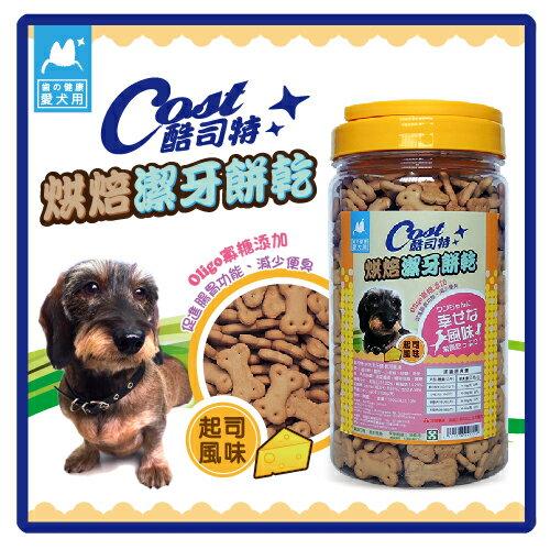 【力奇 】酷司特 烘焙潔牙餅乾(起司風味)350g -160元【Oligo寡糖、保健腸胃】>可超取(D001F21)