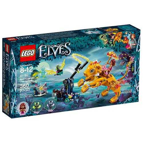 樂高積木LEGO《LT41192》Elves精靈系列-阿薩莉與火獅追捕