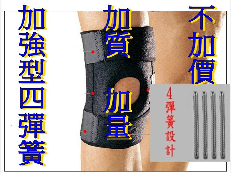 【珍愛頌】B074 高透氣 四彈簧專業運動護膝 加強型頂級防護 四條彈簧 戶外登山 籃球 自行車 騎行 跑步 4彈簧