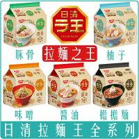 日本泡麵推薦到《Chara 微百貨》 日本 日清 麵王 豚骨 醬油 鹽味 味噌 擔擔 拉麵 單入 家庭號5入就在Chara 微百貨推薦日本泡麵