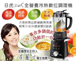 營養冷熱數位調理機 四季 煮粥 藥膳 冰沙 豆漿 手指 自動沸騰
