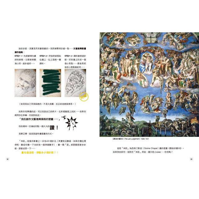 世界太Boring,我們需要文藝復興:9位骨灰級的藝術大咖,幫你腦袋內建西洋藝術史 6
