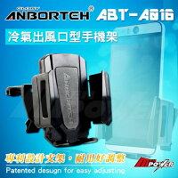 【禾笙科技】免運 ANBORTEH 安伯特 ABT-A016 冷氣出風口型手機架/固定/360度/支架/車架/汽車/台灣 0