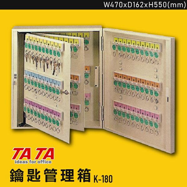 【品牌特選】TATAK-180鑰匙管理箱置物箱收納箱吊掛箱鑰匙商店飯店學校旅館工廠