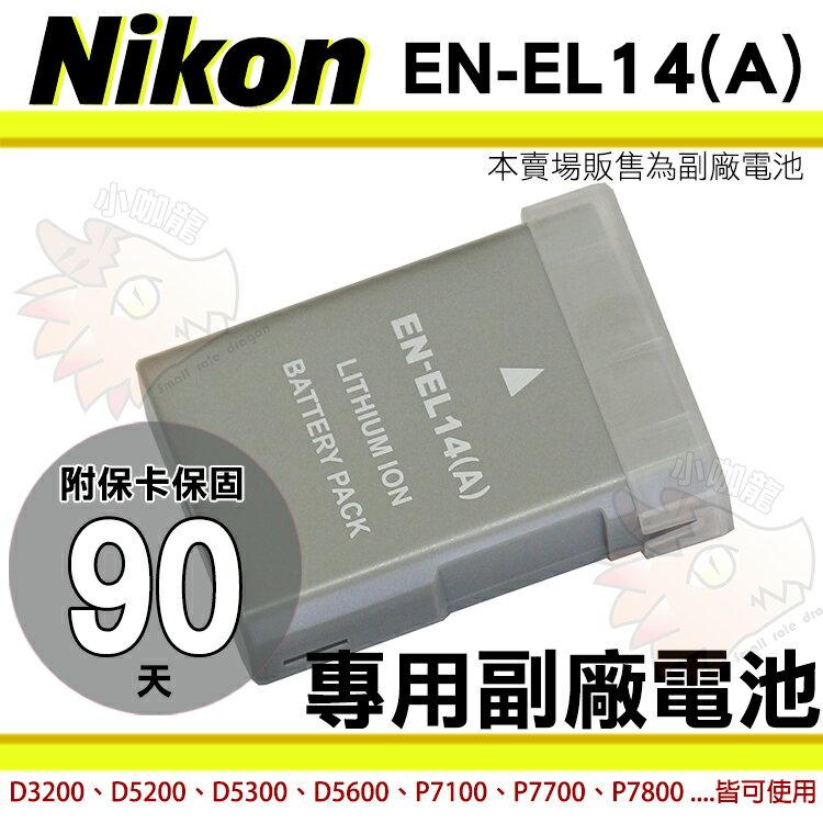 【小咖龍】 Nikon 副廠電池 鋰電池 EN-EL14A EN-EL14 ENEL14 ENEL14A D5200 D3200 D5100 P7800 電池 保固3個月