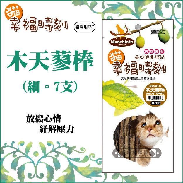 +貓狗樂園+ Macchiato【幸福時刻。38-MA-01。木天蓼棒。細。7支】70元 - 限時優惠好康折扣