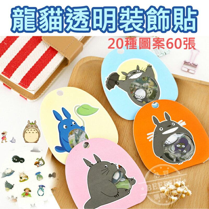 《現貨》可愛龍貓透明平面貼?手帳日記貼紙 龍貓 貼紙 一包20種圖案共60張