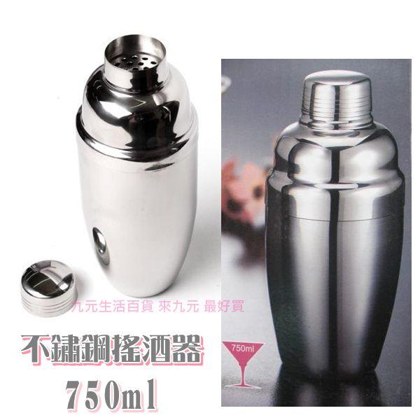 【九元生活百貨】不鏽鋼搖酒器/750cc 調酒器 雪克杯 搖搖杯