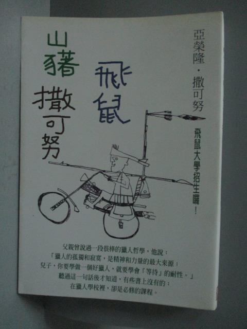 【書寶 書T1/兒童文學_KKT】山豬‧飛鼠‧撒可努_亞榮隆