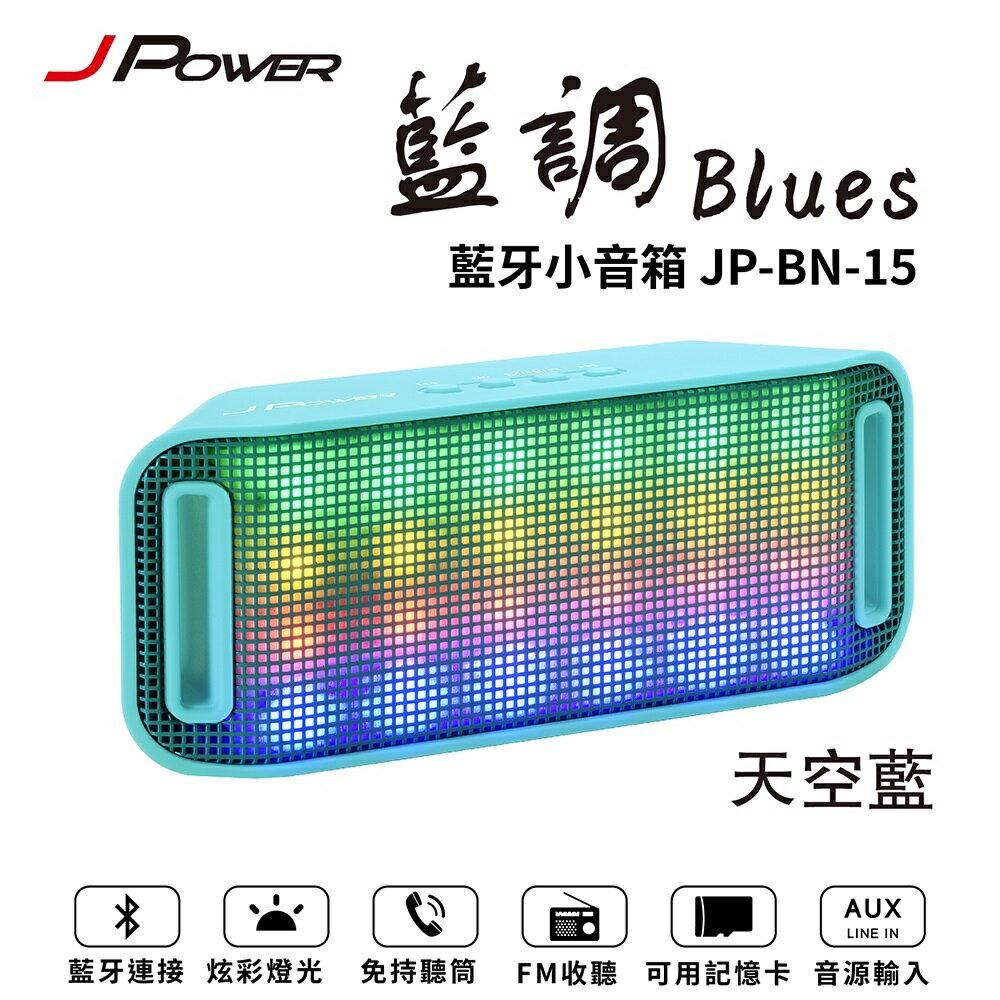 【迪特軍3C】J-Power藍調 夜燈藍牙喇叭 藍 藍牙配對 內置麥克風 可語音通話 免持