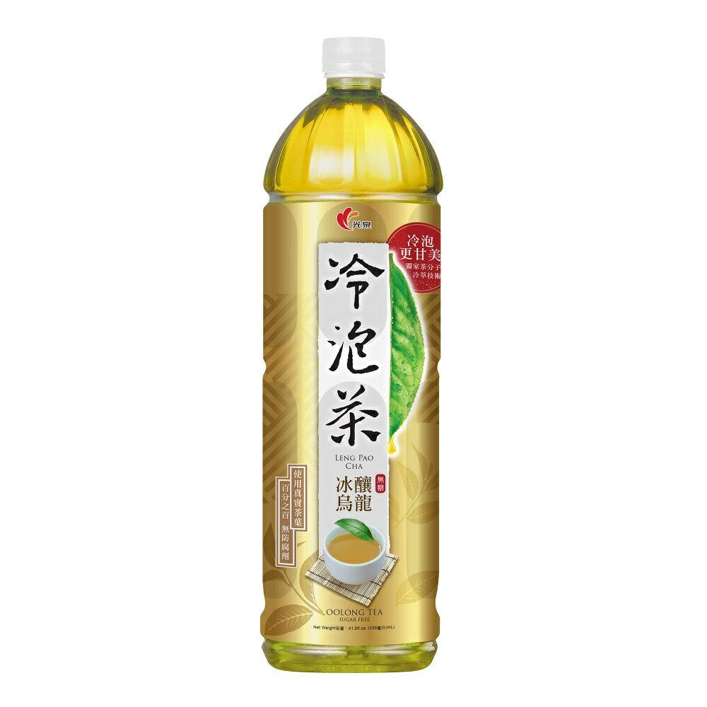 光泉 冷泡茶 冰釀烏龍 無糖 1235ml【康鄰超市】