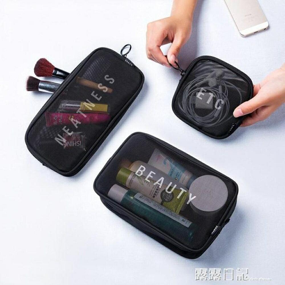 旅行化妝包小號便攜收納簡約韓版透明網紗洗漱包 露露日記