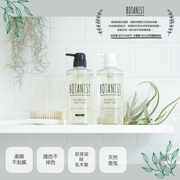 天然日本洗髮潤髮日本製BOTANIST沙龍級90%天然植物成份洗髮精潤絲精490ml完美主義【U0153】