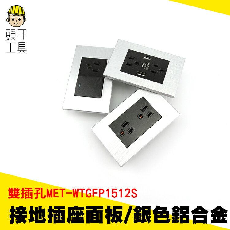 頭手工具 MET-WTGFP1512S 接地雙插 銀色鋁合金蓋板 接地雙插 連體六孔插座