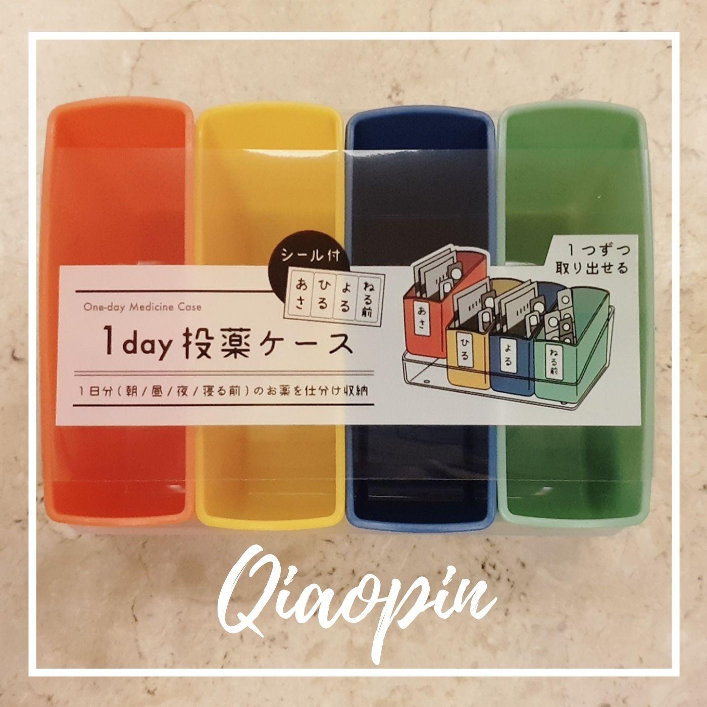 日本製 一日四次藥包盒 收納盒