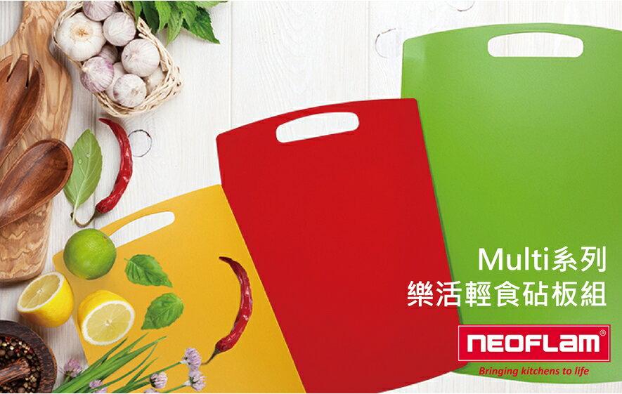 日野戶外~NeoFlam Multi 系列樂活輕食砧板組 覘板 菜板 切菜板 露營 野營 切菜用品
