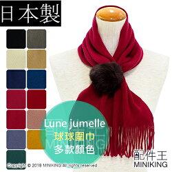 【配件王】現貨 日本製 Lune jumelle 球球 毛球 圍巾 防靜電 保暖 2018秋冬新款 多款顏色