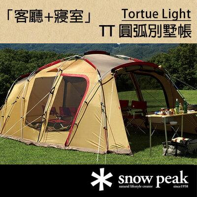 【鄉野情戶外專業】 Snow Peak |日本|  TT圓弧別墅帳Light 炊事帳 遮陽帳 豪華帳_TP-750