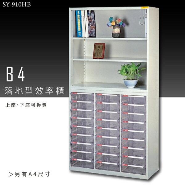 【台灣品牌嚴選】大富SY-910HB落地型效率櫃組合櫃置物櫃多功能收納櫃