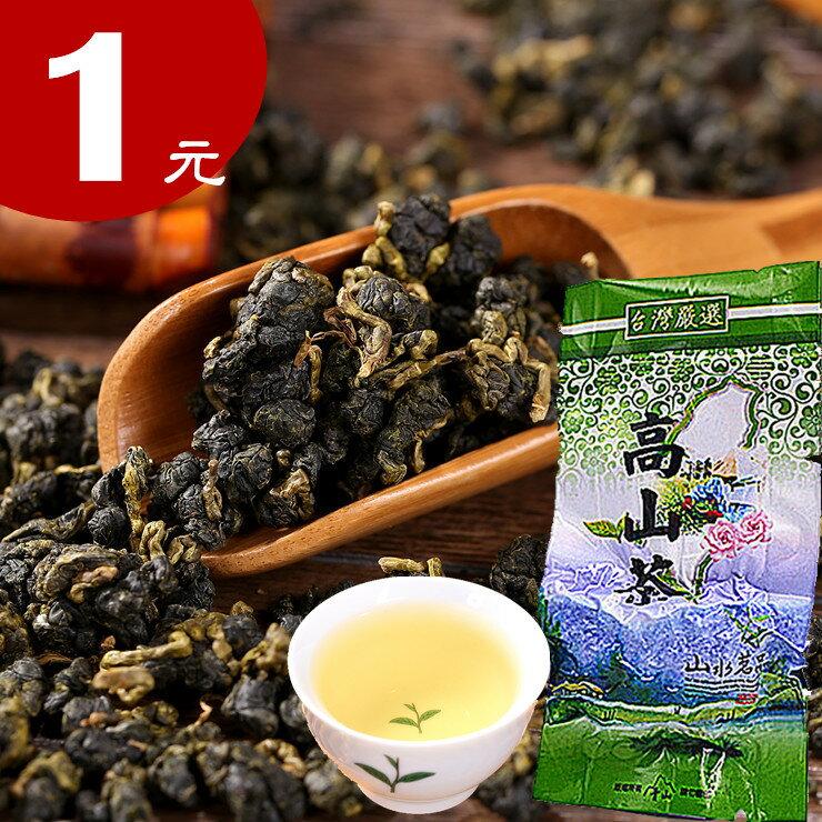 《大酉茶業》特級茶葉● 高山手採原葉10g單泡包(原價45元/包)