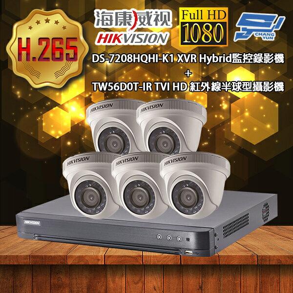 海康威視優惠套餐DS-7208HQHI-K1500萬畫素監視主機+TW56D0T-IR半球型攝影機*5不含安裝