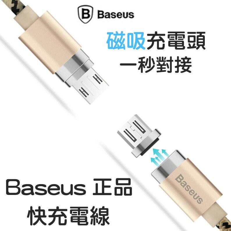 Baseus正品2.4A快充電線磁充線磁吸線傳輸線 iPhone 6s Note5 S6 S7 磁力線M9 Z5P Z3 Z5 M8 X XP